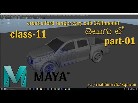 Maya tutorials in Telugu class-11_part-01_creat a car model
