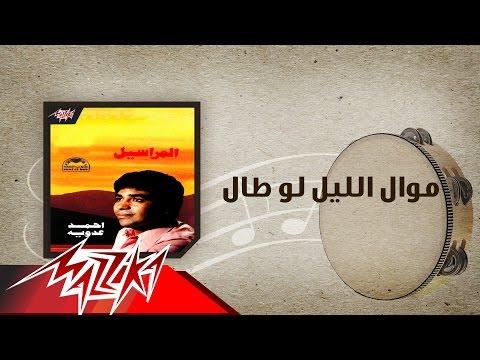 اغنية أحمد عدوية- الليل لو طال ( موال ) - استماع كاملة اون لاين MP3