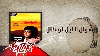 Video Mawal El Lael Law Tal - Ahmed Adaweya موال الليل لو طال - احمد عدوية download MP3, 3GP, MP4, WEBM, AVI, FLV Agustus 2018