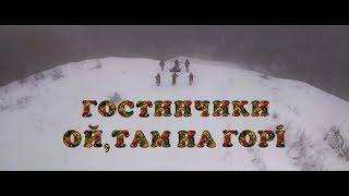 Гостинчики - Ой, там на горi (Премьера клипа, 2019)