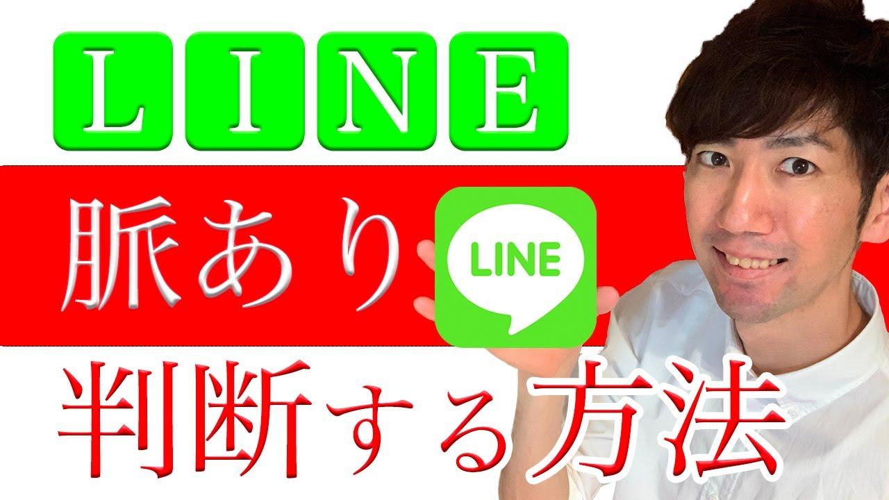 【LINEで一言】脈あり脈なしを判断する方法!男性女性共に必見!モテるライン攻略 男子女子