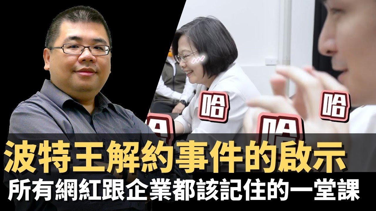【M觀點】#36 從波特王解約事件。來看網紅跟企業都該學的一堂中國生意課 - YouTube