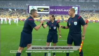Монзуль будет судить четвертьфинал Лиги чемпионов