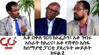 ETHIOPIA - አቶ በቀለ ገርባ ከኦፌኮን፣ አቶ ገብሩ አስራት ከአረና፣ አቶ የሽዋስ አሰፋ ከሰማያዊ ፓርቲ ያደረጉት ውይይት ክፍል 2 - NAHOO TV