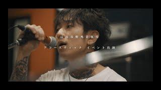 ASH DA HERO 密着カメラ 2021[Road To Zepp Tokyo]- 5月 日比谷野外音楽堂 アコースティック イベント出演