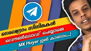 How To Watch Telegram Movies Without Downloading | The TechTalks |