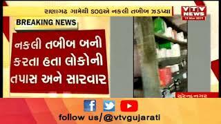 Surendranagar: રાણાગઢ ગામેથી SOGએ 3 નકલી તબીબો ઝડપાયા | Vtv News