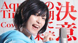 【女性が歌う】Aqua Timez /決意の朝に(Covered by コバソロ & 未来)
