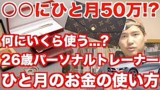 【〇〇に50万円!?】26歳パーソナルトレーナーのひと月の支出を赤裸々に解説します。