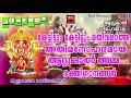 Download Hindu Devotional Songs Malayalam | ആറ്റുകാൽ അമ്മ ഭക്തിഗാനങ്ങൾ   | Attukal Amma Devotional Songs 2018 MP3 song and Music Video