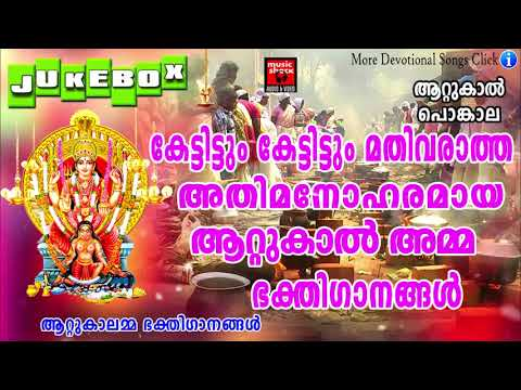 Hindu Devotional Songs Malayalam | ആറ്റുകാൽ അമ്മ ഭക്തിഗാനങ്ങൾ   | Attukal Amma Devotional Songs 2018