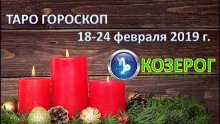 ❄Таро Прогноз с 18 по 24 ФЕВРАЛЯ 2019 г. ♑КОЗЕРОГ♑