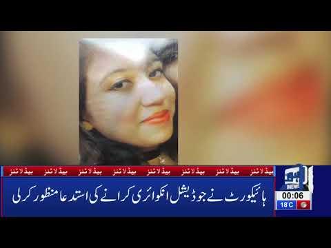 12 AM Headlines Lahore News HD – 21st March 2019 thumbnail