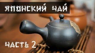 видео Магазин японского чая