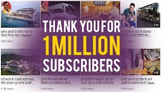 Thank You 1 Million Subscribers   Khabari Club Success Journey