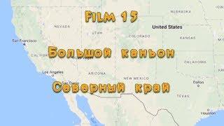 Фильм 15.Большой каньон. Северный край