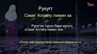 Утір уәжіп намазы (Әйелдер). Акжан Реклама