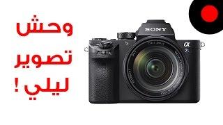 كل شئ عن كاميرا سوني الفا 7 إس 2 Sony Alpha 7SII