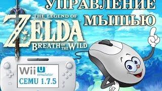 Как настроить управление мышью в The legend of Zelda: breath of the wild на эмуляторе Cemu