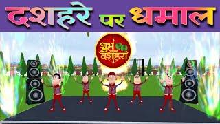 Happy Vijayadashami 2021 🏹 || School Main Samokhan Ka Dussehra || Funny Video by New Comedy King ||
