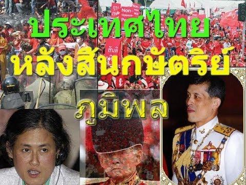 ดร.เพียงดิน รักไทย 2013-02-10- ประเทศไทยหลังยุคกษัตริย์ภูมิพล