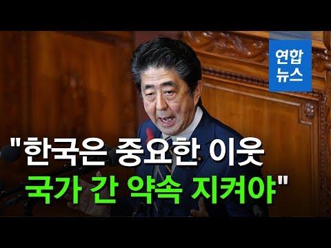 """일본 아베 """"한국은 중요한 이웃…국가 간 약속 지켜야"""" (安倍晋三) / 연합뉴스 (Yonhapnews)"""