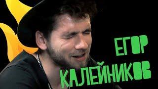 Егор Калейников рассказывает был ли у него секс с Иваковой и плачет | Полный хитец