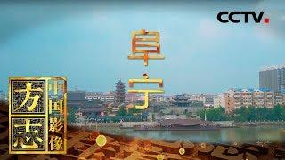 《中国影像方志》 第242集 江苏阜宁篇| CCTV科教