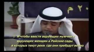 Мухаммад таха аль джунейд сура 48 фатх 1 6. Ислам