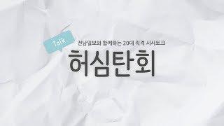 [허심탄회]9화-'공부·취업·연애' 다해야 하는 203…
