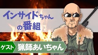 [LIVE] 【バーチャル界一多彩な漢!?】インサイドちゃんの番組 #13 ゲスト:猟師あいちゃん さん