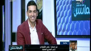 الماتش - ياسر الشنواني :جماهير المصري تعشق كرة القدم ويجب عليها مساندة ميمي عبد الرازق ومعاونيه