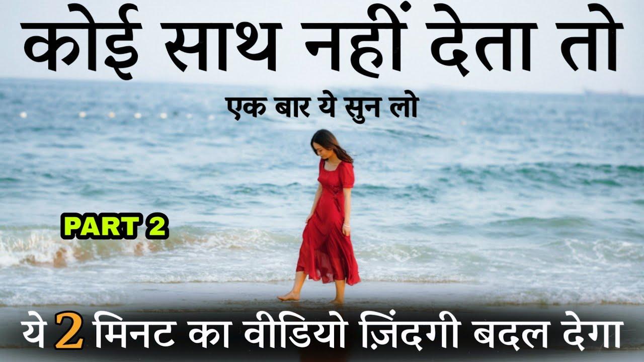 Chanakya Neeti Kisi Dukh Se Bahar Kaise Nikle Motivational Video In Hindi