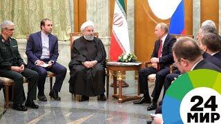 Путин: Сотрудничество с Ираном представляет взаимный интерес - МИР 24