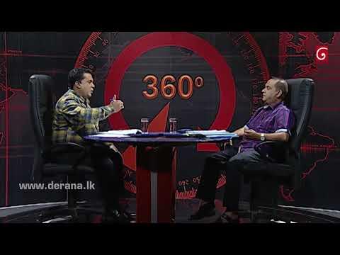 360 with Mahinda Amaraweera ( 13-11-2017 )