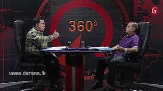 360 with Mahinda Amaraweera ( 13-11-2017 ) Thumbnail