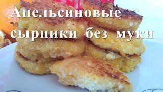 Апельсиновые сырники без муки   Рецепты похудения