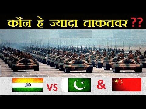 "INDIA VS Pakistan & China Military Power Comparison 2017 latest=DON""T MISS IT FRIEND"