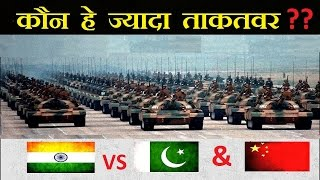 INDIA VS Pakistan & China Military Power Comparison 2017 latest=DON