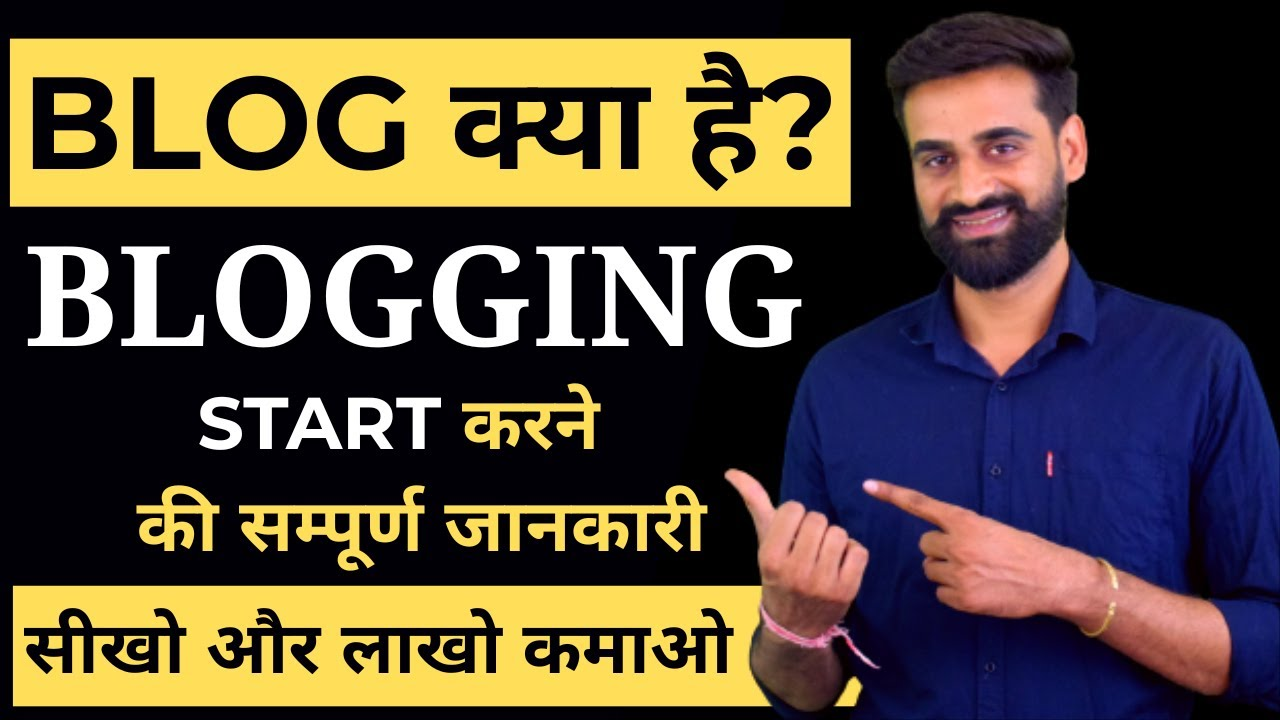 What is Blogging Complete Guide for Beginners || Hindi