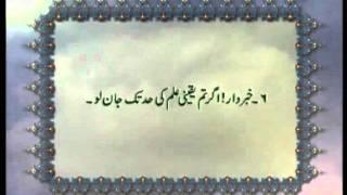 Surah Al-Takathur (Chapter 102) with Urdu translation, Tilawat Holy Quran, Islam Ahmadiyya