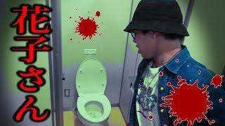 トイレの花子さん深夜に超ビビリがやった結果 thumbnail