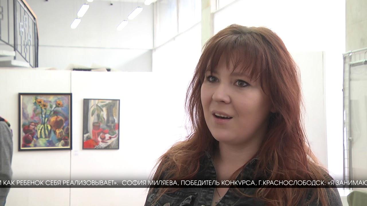 """Выставка-конкурс """"УЧИТЕЛЬ И УЧЕНИК"""" - YouTube"""