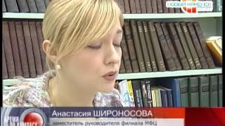 Программа 'Время по Компасу' - МФЦ (11.04.14)
