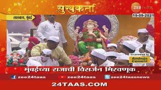 Mumabi Ganapati Visarjan 2021|  पाहा मुंबईच्या राजाचे विसर्जन, चैन पडेना आम्हाला