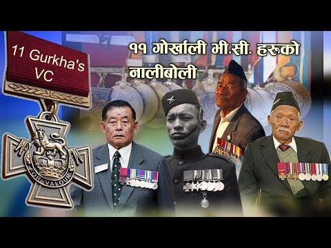 भिक्टोरिया क्रस पाउने ११ गोर्खालीहरू   11 Gurkha's VC   11 Gurkha's who received the Victoria Cross
