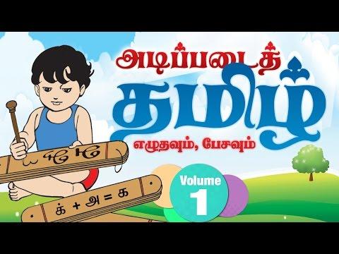 Adipadai Tamil kalvi Volume -1 - Learn...