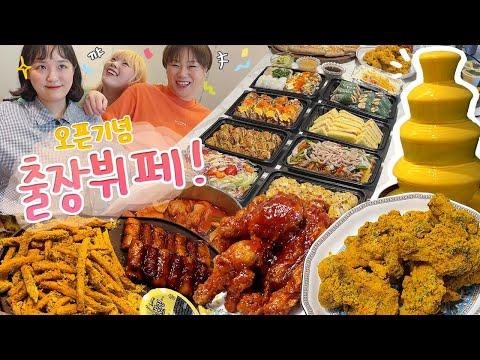 햇도시락 오픈기념 출장뷔페 털어보았다~ feat.치즈분수