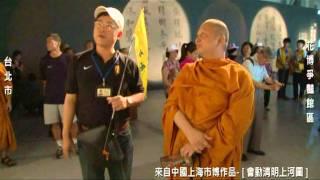 光德寺淨覺僧伽大學畢業生與泰國摩僧團參訪台北花博