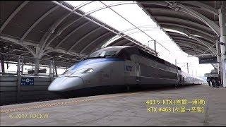 KTX高鐵 463次 五松站 到達/KTX #463열차 오송역 도착 (2017.04.09)